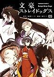 文豪ストレイドッグス(3)<文豪ストレイドッグス> (角川コミックス・エース)