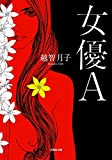 女優A (小学館文庫)