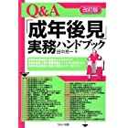 Q&A「成年後見」実務ハンドブック【改訂版】