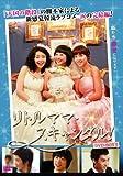 リトルママ・スキャンダル DVD-BOXII