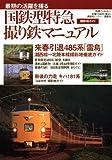 国鉄型特急撮り鉄マニュアル (別冊ベストカー)