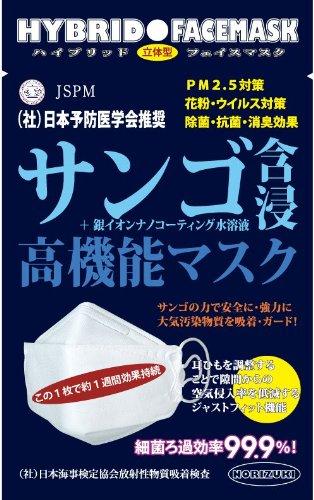 日本予防医学会推奨 抗菌 ピッタリフィット 放射性飛粒子 PM2.5 花粉吸着 サンゴ含浸 高機能マスク 10枚