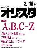 オリ☆スタ 2015年 3/16号