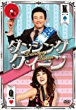 ダンシング・クィーン [DVD]