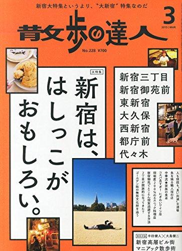 散歩の達人 2015年 03 月号 [雑誌]