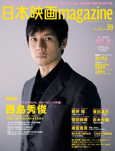 日本映画magazine vol.39 (OAK MOOK 520)