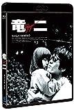 竜二 Blu-ray デジタルリマスター版[Blu-ray/ブルーレイ]