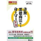【ハ゛ーケ゛ンフ゛ック】  詐欺・悪徳商法から身を守る方法