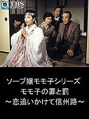 ソープ嬢モモ子シリーズ モモ子の罪と罰〜恋追いかけて信州路〜