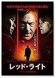 レッド・ライト [DVD]