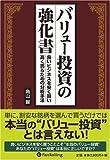 バリュー投資の強化書~良いビジネスを安く買い、高く売るための分析手法~ (Modern Alchemists Series No. 61)