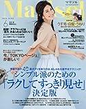 Marisol(マリソル) 2016年 06 月号 [雑誌]