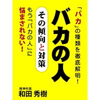 Amazon.co.jp: バカの人 その傾向と対策 eBook: 和田秀樹: Kindleストア