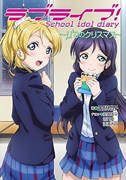 ラブライブ! School idol diary ~μ\\\'sのクリスマス~