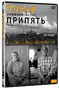 DVD『プリピャチ~放射能警戒区域に住む人びと~』