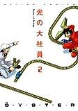 光の大社員 2 (アクションコミックス)