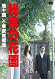 秘密の花園[DVD]