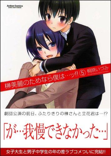 榊美麗のためなら僕は・・・ッ!! 5 (アクションコミックス)