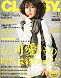 CLASSY. (クラッシィ) 2012年 11月号 [雑誌]
