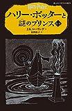 ハリー・ポッターと謎のプリンス6-3 (静山社ペガサス文庫)
