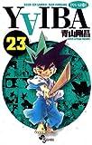 YAIBA(23) (少年サンデーコミックス)