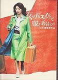 映画プレスシート 「女はバス停で服を着替えた」 監督/小沼勝 出演/戸田菜穂