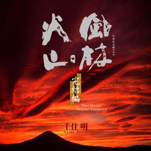 風林火山 (NHK大河ドラマ)の画像 p1_21