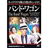 バンド・ワゴン CCP-166 [DVD]