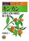 本日の販売果樹「道の駅もてぎ」、7月13日(水)