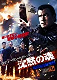 沈黙の魂 TRUE JUSTICE2 PART6[DVD]