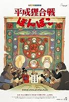 スタジオジブリ作品ポスターコレクション 150ピースミニパズル 平成狸合戦ぽんぽこ 150-G32