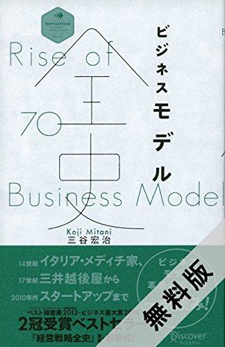 『ビジネスモデル全史』無料試し読み版 (ディスカヴァー・レボリューションズ)