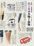 世界一の金属の町 燕三条の刃物と金物: 暮らしの道具135選