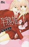 半熟姫 / 桜乃 みか のシリーズ情報を見る