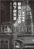 サムネイル:book『群像としての丹下研究室―戦後日本建築・都市史のメインストリーム』