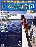 週刊 日本の魚釣り 2012年 8/8号 [分冊百科]