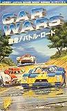カー・ウォーズ〈1〉激走!バトル・ロード (ホビージャパン・ゲームブックシリーズ)