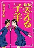 笑える子羊 / 岡本 健太郎 のシリーズ情報を見る