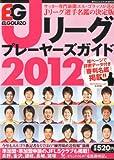 エルゴラッソ Jリーグプレーヤーズガイド2012 2012年 04月号 [雑誌]