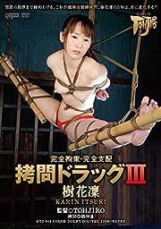 完全拘束・完全支配 拷問ドラッグIII 樹花凜 ドグマ [DVD]