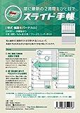 あたぼう スライド手帳 システム手帳 リフィル 日付なし A5 横置きバーチカル HR-0001
