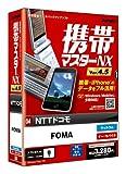 携帯マスターNX4.5 NTTドコモ FOMA版