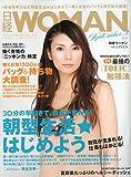 日経 WOMAN (ウーマン) 2009年 09月号 [雑誌]