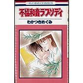 不協和音ラプソディ (花とゆめコミックス)