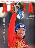 AERA (アエラ) 2014年 2/24号 [雑誌]