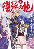 復活の地 4 (MFコミックス フラッパーシリーズ)