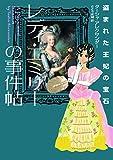 レディ・エミリーの事件帖 盗まれた王妃の宝石 (ハーパーBOOKS)