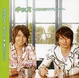 キッス〜帰り道のラブソング〜 (初回限定盤)(DVD付)