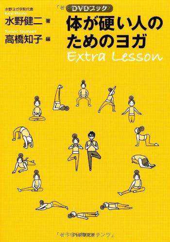 [DVDブック]体が硬い人のためのヨガ Extra Lesson