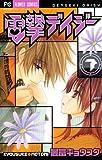電撃デイジー(7) (フラワーコミックス)
